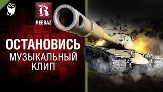 Остановись - Музыкальный клип от REEBAZ [World of Tanks]
