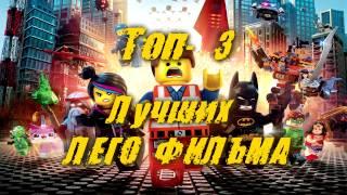 ТОП - 3  УДАЧНЫХ ЛЕГО ФИЛЬМА (Собравших много денег)