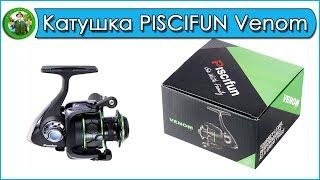 Катушка PISCIFUN Venom - распаковка и обзор