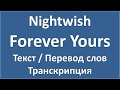 Nightwish Forever Yours текст перевод и транскрипция слов mp3