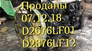 07.12.18 Продали  D2676LF01и D2876LF12 MAN TGA 18.480 2005г 18.480 2007г Разборка Грузовиков Тягачей(, 2018-12-07T19:30:43.000Z)
