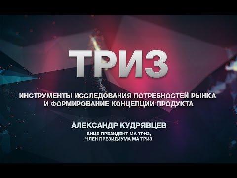 [ОтУС] Александр Кудрявцев – Формирование системы актуальных задач развития продукта