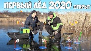 ПЕРВЫЙ ЛЁД 2019 2020 КАРАСЬ и КАРП РВЁТ СНАСТИ РЫБАЛКА на ЖЕРЛИЦЫ