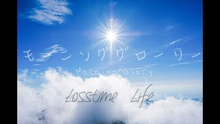 モーニンググローリー by Losstime Life
