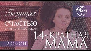 Четырнадцатикратная мама   Нина Ряховская