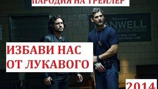 ИЗБАВИ НАС ОТ ЛУКАВОГО 2014 (пародия на трейлер)
