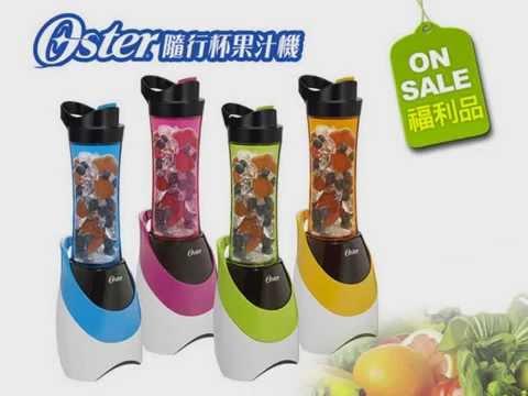 果汁機 推薦-【美國OSTER】隨行杯果汁機|果汁機評比 - YouTube
