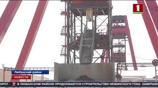 В Любанском районе продолжается строительство Нежинского ГОК