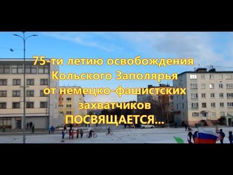 СПАСИБО ЗА ЖИЗНЬ, ГЕРОИ ВОЙНЫ! Выпуск № 78  г Заполярный, Мурманская обл