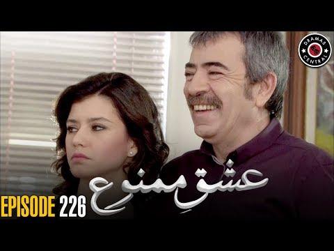 Ishq E Mamnu   Episode 226   Turkish Drama   Nihal And Behlul   Best Pakistani Dramas