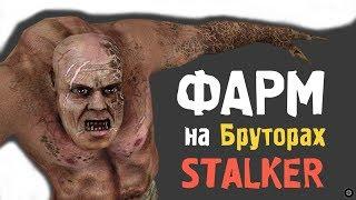 Stalker Online Сталкер Онлайн 2017 как заработать деньги.