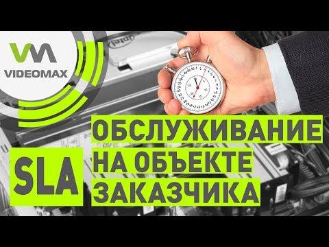 Обслуживание видеосервера на объекте заказчика по SLA