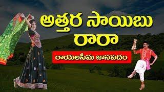 Rayalaseema Jaanapadalu | Attara Saibu Rara | Jayasindoor Jaana Padalu | S Bhajana Pullayya