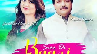 Naeem Hazarvi & Bhaktawar Qayyum Upcoming New Song 2018 Eid Gift
