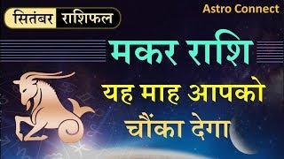 मकर राशिफल | Makar Rashi September 2019 | Capricorn Monthly Horoscope Predictions