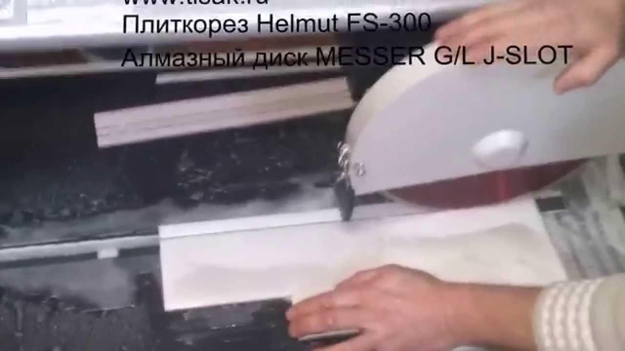 Плиткорез - YouTube