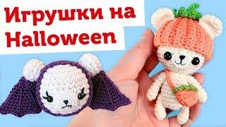 НАВЯЗАЛА: игрушки амигуруми к Хэллоуину крючком
