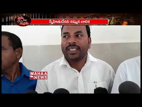 Crime katha Chitram : 19-05-2019 | Girl Gang Raped In Siddipet District | MAHAA NEWS