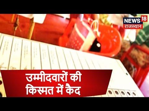 राजस्थान के रण में उम्मीदवारों की किस्मत EVM में क़ैद, अब 11 तारीख को होगा फैसला
