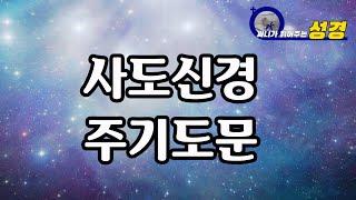 사도신경/ 주기도문 (자막성경)