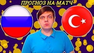 РОССИЯ ТУРЦИЯ ПРОГНОЗ НА МАТЧ ЛИГА НАЦИЙ УЕФА 3 ТУР