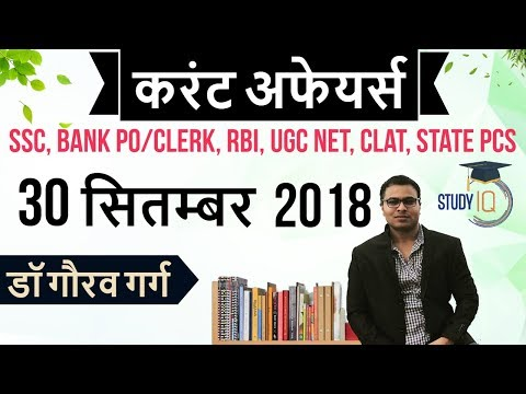 September 2018 Current Affairs in Hindi 30 September 2018 - Jharkhand CURRENT AFFAIRS INCLUDED