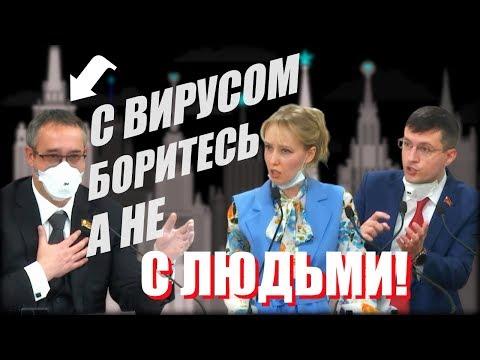 Депутаты КПРФ разносят меры борьбы властей Москвы с коронавирусом!