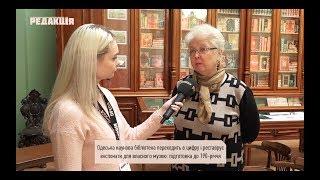 Одесская научная библиотека//Подготовка к 190-летию/Переход на цифру