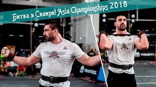 Битва в Сибири! Asia Championships 2018