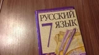 Тупой обзор на учебник русского языка.