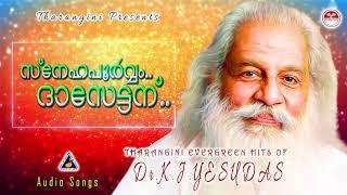 സ്നേഹപൂർവ്വം ദാസേട്ടന്..|കെ ജെ യേശുദാസ് ഹിറ്റ്സ്|K J Yesudas Hits|ദാസേട്ടന്റെ പാട്ടുകൾ|AudioJukebox