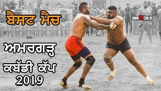 #Best Match || Shahkot  V/S  Royal King U.S.A || Amargarh Kabaddi Cup 2019 || www.123Live.In