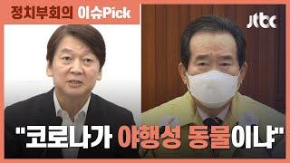 """안철수 """"코로나가 야행성인가""""…정세균 """"개탄스럽다"""" 반박 / JTBC 정치부회의"""