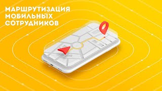 Вебинар. Маршрутизация и автоматизация логистики служб доставок с помощью технологий Яндекса