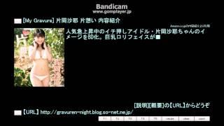 [My Gravure] 片岡沙耶 片想い 内容紹介 【URL】 http://gravuren-night...