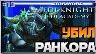 Star Wars Jedi Knight Jedi Academy - УБИЛ ТОКСИЧНОГО РАНКОРА - Звёздные войны Академия джедаев [19]