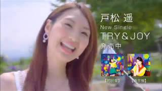 SonyMusic 「TRY & JOY」 戸松遥