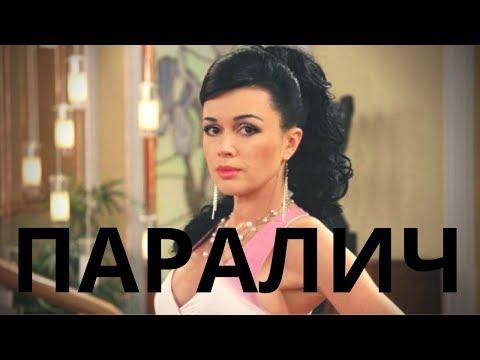 Анастасия Заворотнюк ПАРАЛИЗОВАНА.РАК МОЗГА ПРОГРЕССИРУЕТ
