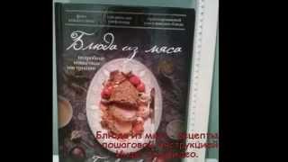 Блюда из мяса -  рецепты с фото от Александра Чикилевского (шеф-повар).