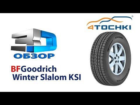 3D обзор шины BFGoodrich Winter Slalom Ksi