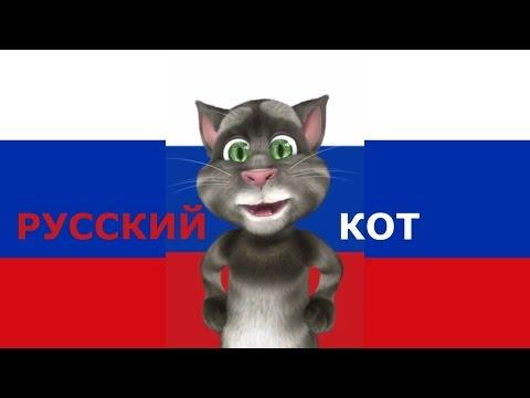 Русский Кот - Жили у бабуси два весёлых гуся