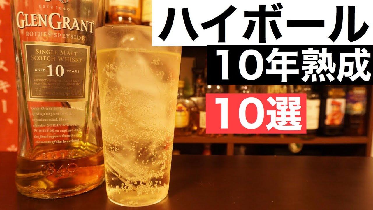 【ハイボールがウマい!】10年熟成ウイスキーおすすめ10選を徹底解説(初心者おすすめ・さわやか・個性的なシングルモルト)