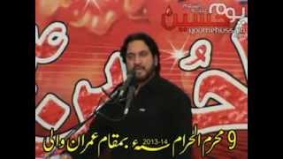 Zakir Iqbal Hussain Shah Bajarwala 9th Muharram 2013 Shahadat Ali Akber as Imranwali Sialkot