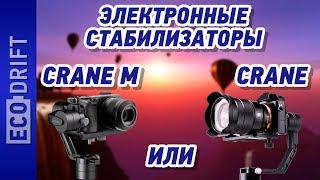 Электронные стабилизаторы Zhiyun Crane и Crane M - что выбрать?