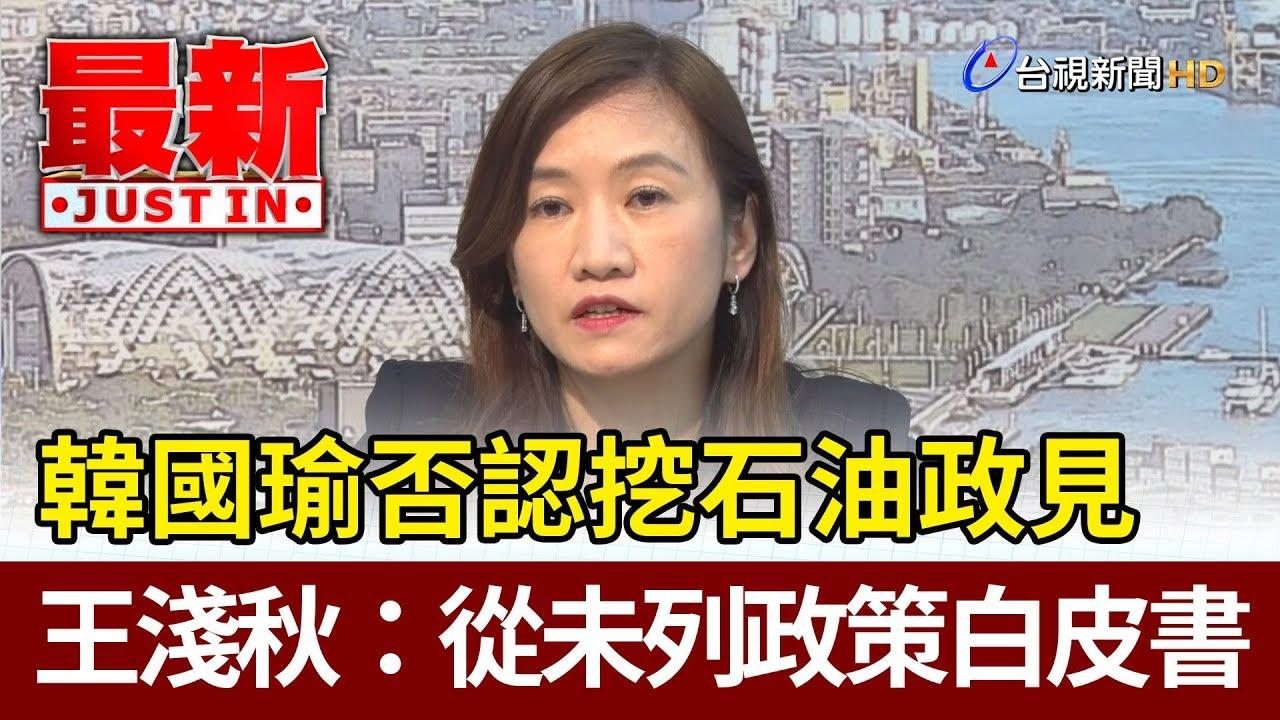 韓國瑜否認挖石油政見 王淺秋:從未列政策白皮書【最新快訊】 - YouTube