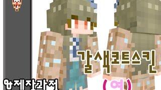 [판매중]갈색코트 여자스킨 '제작과정'