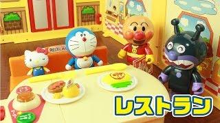 アンパンマン レストラン ご注文をどうぞ! おもちゃ