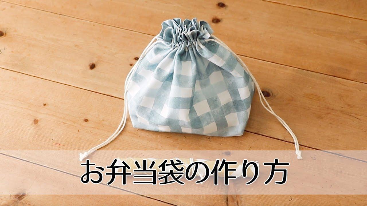 お 弁当 袋 作り方