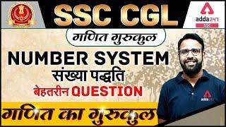 SSC CGL 2021 | गणित गुरुकुल | Number System (संख्या पद्धति) , बेहतरीन Questions #SSCAdda247