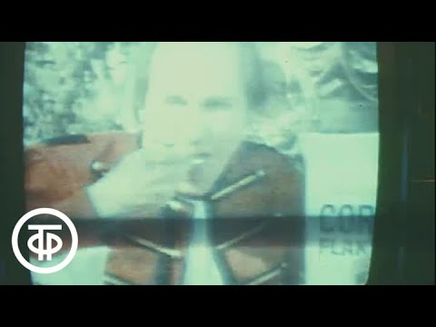 Реклама рекламе рознь. Время. Эфир 11.10.1979